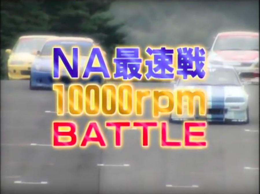 Complete Car Features | Video break: 10,000rpm battle